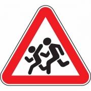 """дорожный знак 1.23 """"Дети"""""""