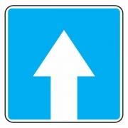"""дорожный знак 5.5 """"Дорога с односторонним движением"""""""