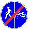 """дорожный знак 4.5.7 """"Конец Пешеходной и велосипедной дорожки с разделением движения п/в"""""""