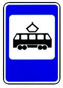 """дорожный знак 5.17 """"Место остановки трамвая"""""""