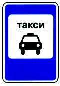 """дорожный знак 5.18 """"Место стоянки легковых такси"""""""