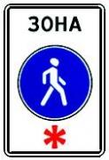 """дорожный знак 5.33 """"Пешеходная зона"""""""