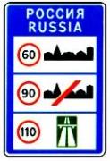 """дорожный знак 6.1 """"Общие ограничения максимальной скорости"""""""