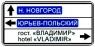 """дорожный знак 6.10.1 """"Указатель направления"""""""