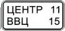 """дорожный знак 6.12 """"Указатель расстояний"""""""