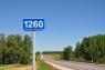 """дорожный знак 6.13 """"Километровый знак"""" 4 цифры (двусторонний)"""