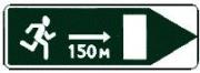 """дорожный знак 6.21.2 """"Направление движения к аварийному выходу"""""""