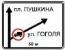 """дорожный знак 6.9.1 """"Предварительный указатель направлений"""""""