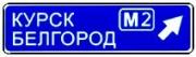 """дорожный знак 6.9.2 """"Предварительный указатель направлений"""""""
