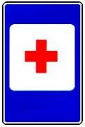"""дорожный знак 7.1 """"Пункт медицинской помощи"""""""