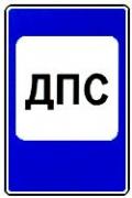 """дорожный знак 7.12 """"Пост дорожно-патрульной службы"""""""