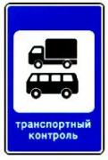 """дорожный знак 7.14 """"Пункт контроля международных автомобильных перевозок"""""""