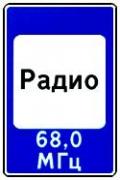 """дорожный знак 7.15 """"Зона приема радиостанции, передающей информацию о дорожном движении"""""""