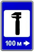 """дорожный знак 7.4 """"Техническое обслуживание автомобилей"""""""