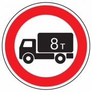 """дорожный знак 3.4 """"Движение грузовых автомобилей запрещено"""""""