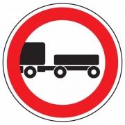 """дорожный знак 3.7 """"Движение с прицепом запрещено"""""""