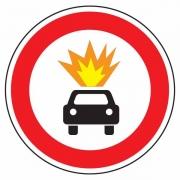 """дорожный знак 3.33 """"Движение транспортных средств с взрывчатыми и легковоспламеняющимися грузами запрещено"""""""