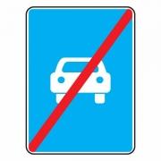 """дорожный знак 5.4 """"Конец дороги для автомобилей"""""""