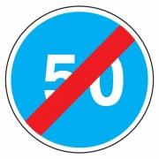 """дорожный знак 4.7 """"Конец зоны ограничения минимальной скорости"""""""