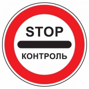 """дорожный знак 3.17.3 """"Контроль"""""""