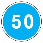 """дорожный знак 4.6 """"Ограничение минимальной скорости"""""""