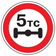 """дорожный знак 3.12 """"Ограничение нагрузки на ось"""""""