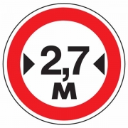 """дорожный знак 3.14 """"Ограничение ширины"""""""