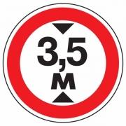 """дорожный знак 3.13 """"Ограничение высоты"""""""