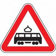"""дорожный знак 1.5 """"Пересечение с трамвайной линией"""""""