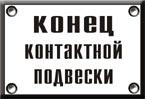 Знак «Постоянный предупредительный сигнальный знак - Конец контактной подвески»