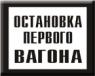 Знак «Постоянный предупредительный сигнальный знак - Остановка первого вагона»