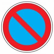 """дорожный знак 3.28 """"Стоянка запрещена"""""""