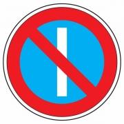 """дорожный знак 3.29 """"Стоянка запрещена по нечетным числам месяца"""""""