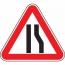 """дорожный знак 1.20.2 """"Сужение дороги"""""""