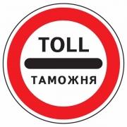 """дорожный знак 3.17.1 """"Таможня"""""""