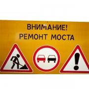 """светодиодный дорожный щит """"внимание, ремонт моста"""""""