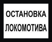 Знак «Постоянный предупредительный сигнальный знак - Остановка локомотива»
