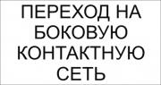 Знак «Переход на боковую контактную сеть»