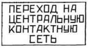 Знак «Переход на центральную контактную сеть»