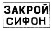 Знак «Закрой сифон»